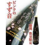 日本酒 一ノ蔵 発泡清酒 花めく すず音 300ml (はなめくすずね)スパークリング