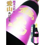日本酒 鍋島 純米大吟醸 愛山 720ml 化粧箱付(なべしま あいやま)限定品