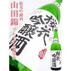 日本酒 出羽桜 桜花吟醸酒 山田錦 1.8L(でわさくら おうかぎんじょうしゅ やまだにしき)