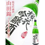 出羽桜 桜花吟醸酒 山田錦 720ml (でわさくら おうかぎんじょうしゅ やまだにしき)