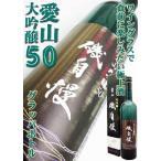 日本酒 磯自慢 大吟醸 愛山50 グラッパボトル 720ml 化粧箱付 いそじまん あいやま