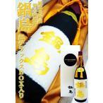 日本酒 鍋島 純米大吟醸 特A山田錦 1.8L 超デラックスBOX入(なべしま やまだにしき)