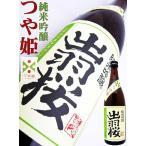 出羽桜 純米吟醸 つや姫 720ml (でわさくら つやひめ)