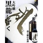 黒龍 大吟醸 しずく 1.8L 化粧箱付(こくりゅう しずく)