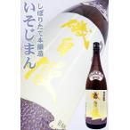 日本酒 磯自慢 しぼりたて本醸造 生貯蔵 1.8L いそじまん