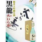 黒龍 純米大吟醸 火いら寿 生酒 720ml 化粧箱入(こくりゅう ひいらず)