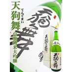 天狗舞 山廃純米大吟醸 1.8L 専用化粧箱付 (てんぐまい)