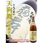 日本酒 天狗舞 山廃純米 1.8L (てんぐまい)IWCゴールドメダル獲得☆