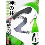 日本酒 神の井 特別純米 ん 1.8L かみのい 運が付いちゃう縁起酒