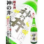 日本酒 神の井 純米酒 1.8L かみのい 愛情たっぷり定番酒