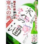 日本酒 神の井 寒九の酒 純米吟醸 720ml (かみのい かんくのさけ)一番人気です