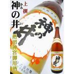 日本酒 神の井 上撰 1.8L かみのい じょうせん 熱田神宮御用酒☆