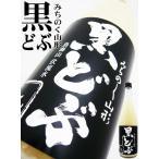 日本酒 黒どぶ みちのく山形のどぶろく 720ml TOKYOどぶろくフェスタ優秀賞受賞