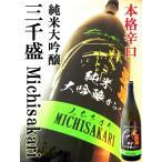 日本酒 三千盛 純米大吟醸 1.8L (みちさかり)