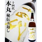 日本酒 十四代 特別本醸造 本丸秘伝玉返し 1.8L じゅうよんだい ほんまる