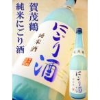 日本酒 賀茂鶴 純米 初夏のにごり酒 720ml かもつる