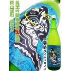 三芳菊 純米吟醸無濾過生原酒袋搾り 岡山雄町 1.8L (みよしぎく おかやまおまち) ワイルドサイドを歩け