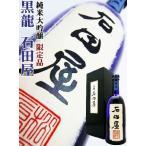 黒龍 純米大吟醸 石田屋 720ml 化粧箱入(こくりゅう いしだや)限定品
