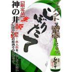 日本酒 神の井 しぼりたて生原酒 720ml かみのい しぼりたて