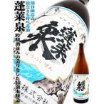 日本酒 蓬莱泉 特別本醸造 別撰 1.8L (べっせんほうらいせん) 空 でおなじみ関谷醸造の原点とも呼べる酒