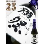 日本酒 獺祭 純米大吟醸 磨き二割三分 720ml  だっさ