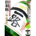 日本酒 出羽桜 純米大吟醸 無濾過生原酒 一路 720ml (いちろ) 全国でも取扱い店は極わずかな限定品