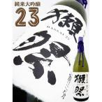 獺祭 純米大吟醸 磨き二割三分 1800ml  化粧箱付 (だっさい みがきにわりさんぶ)