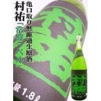 日本酒 村祐 亀口取り 常盤ラベル 純米大吟醸無濾過生