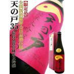 日本酒 天の戸 純米大吟35 出品酒仕様 720ml あまのと 化粧箱付 限定品