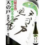 天の戸 亀の尾 純米吟醸 ひやおろし 720ml (あまのと)限定品