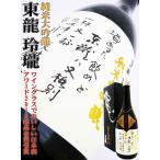 日本酒 東龍 純米大吟醸 玲瓏 720ml(あずまりゅう れいろう)