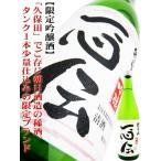 日本酒  朝日山 一心伝 限定吟醸酒 720ml  あさひやま