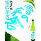 日本酒 雪の茅舎 純米吟醸 720ml (ゆきのぼうしゃ)IWC1位トロフィ受賞!