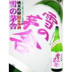 日本酒 雪の茅舎 純米吟醸 限定 生酒 1.8L ゆきのぼ