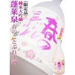 日本酒 蓬莱泉 純米大吟醸 春のことぶれ 生酒 720ml  ほうらいせん 季節限定酒
