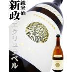新政Colors 純米酒 エクリュラベル 720ml (あらまさ)白色