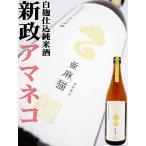 日本酒 新政 亜麻猫 中取り 白麹仕込純米酒 720ml (あらまさ あまねこ)