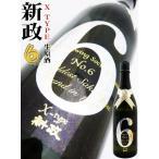 日本酒 新政No.6  純米大吟醸無濾過生原酒 X-type 740ml  (あらまさ ナンバーシックス)