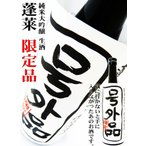 日本酒 蓬莱 純米大吟醸 蔵まつり号外品 生酒 720ml