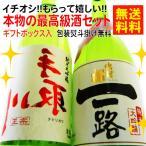 日本酒 【クール送料無料】 もらって嬉しい 本物の最高級酒セット 720ml×2本 ボックス入り 飲み比べ 手取川 出羽桜
