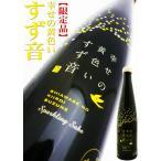 一ノ蔵 発泡清酒  幸せの黄色い すず音 300ml (しあわせのきいろい すずね) スパークリング