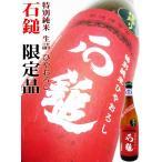 石鎚 特別純米 ひやおろし 槽搾り生詰 720ml (いしづち)季節限定品