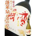 蓬莱泉 純米大吟醸 花野の賦 生酒 720ml (ほうらいせん はなののふ) 空 【季節限定酒】