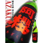 日付管理処分品 日本酒 阿櫻 純米吟醸 備前雄町 無濾過原酒 28BY 1.8L あざくら