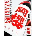 日本酒 阿櫻 特別純米 無濾過生原酒 超旨辛口+10 1.8L 29BY あざくら