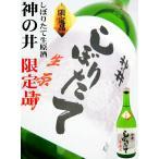 日本酒  限定予約 神の井 しぼりたて生原酒 720ml かみのい しぼりたて2月12日〜出荷☆一年一度一日限りの季節限定品☆