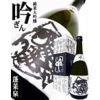 日本酒 蓬莱泉 純米大吟醸 吟 720ml 専用化粧箱付 ぎん 幻と呼ばれる愛知地酒
