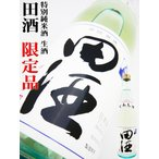 田酒 特別純米 生酒 720ml (でんしゅ)