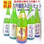 残暑見舞い 日本酒 純米大吟醸 が入った 大吟醸 飲み比べ セット 1.8L×5本 送料無料 Okadaya酒店厳選 日本酒の最高峰