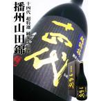 日本酒 十四代 超特選 純米大吟醸 播州山田錦 720ml 専用化粧箱付(じゅうよんだい)